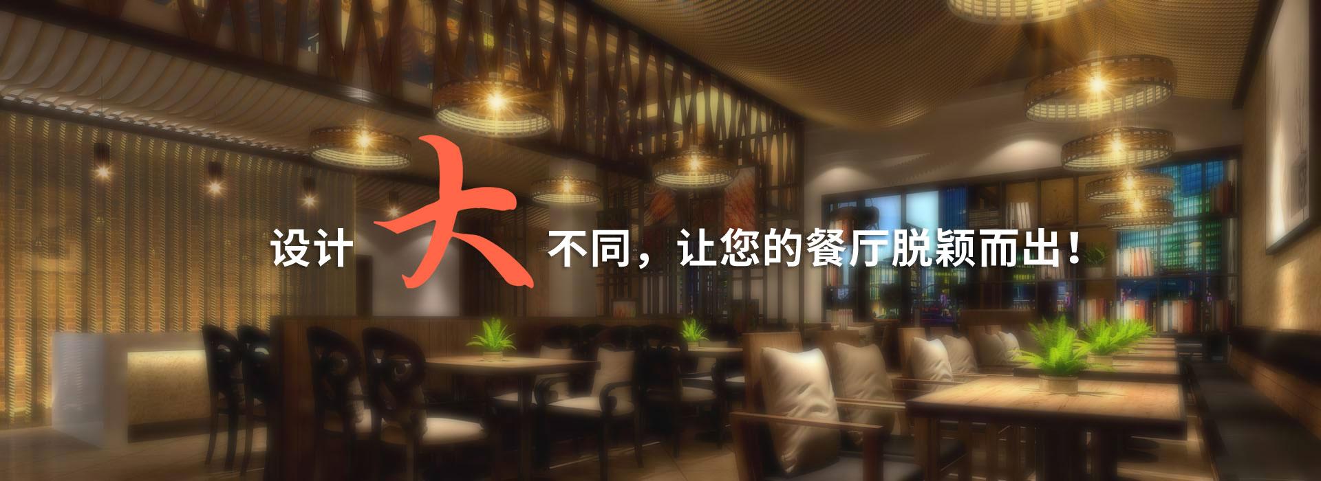 装饰公司平面布局_餐厅装修,餐厅设计公司,北京餐厅装修公司【蓝色壹佰】